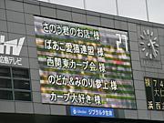 小田急線(西関東)カープ会