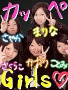 ☆カッペGirls★
