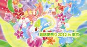 地球愛祭り2012in東京