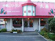 中華料理 大乗