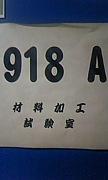 永田研究室