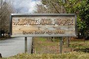 京都府立須知高等学校
