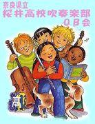 奈良県立桜井高校吹奏楽部OB会