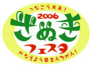 ♡さぬきフェスタ♡