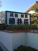 御宿・藤井荘