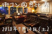 ☆e-街コン☆〜オフ会・婚活〜