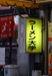 麺の道 ラーメン学