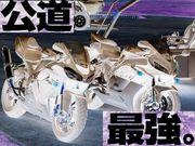 公道最速伝説 〜疾風〜KAZE