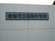 岡山県赤磐市立高陽中学校