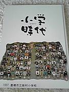 ★飯村ッコ集合ッ!!!84-85★