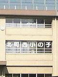 練馬区立北町西小学校2002年度卒