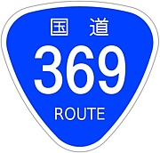 国道369号