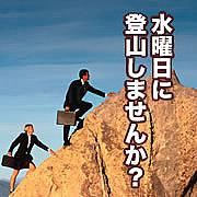水曜日に登山しませんか?関西