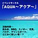 サークル「アクア〜AQUA〜」