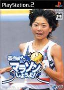 高橋尚子のマラソンしようよ