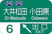 大井松田インターチェンジ