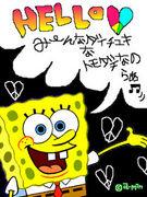 ☆☆1999年相中卒業生☆☆