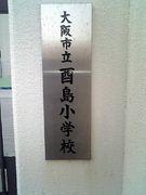 酉島小学校