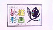 お絵描きサークル「快描彩画」