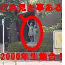 京築〜2000年卒業生〜