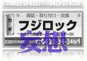 【予想】Fuji Rock '05【妄想】
