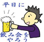 平日休み♪飲み会!オフ会!