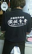 沖縄創作料理琉球食堂