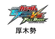 EXTREME VS.FULL BOOST 厚木勢