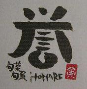 旬菜旬魚「誉」