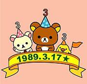1989年3月17日生まれ★