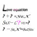恋愛方程式♂♀