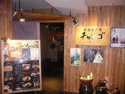 韓国居酒屋 チャンゴ