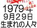 1979年9月29日生まれの人々。