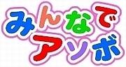 σ´▽`)σ  みんアソ キリ番