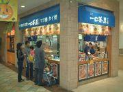 一口茶屋 mixi支店