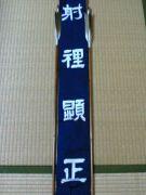 東京の弓道人の集い