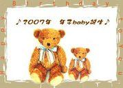 2005&2007年早生まれ 年子ママ