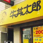 牛丼太郎(丼太郎)