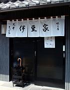 伊豆家(天丼)