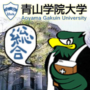 青山学院大学 総合コミュニティ