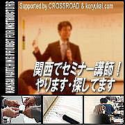 関西で講師やります探してます!