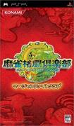 PSP版 麻雀格闘倶楽部