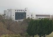 太成学院大学2012年新入生