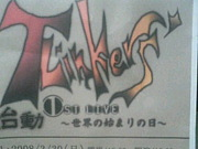T-Linkers
