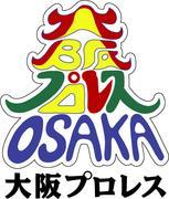 楽しもう!大阪プロレス