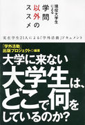 本を作る!〜学問以外のススメ〜