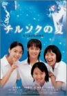 山口県の映画好き集まれ!