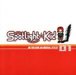 佐竹信義(Spotlight Kid)