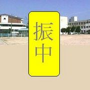 名古屋市立振甫中学校コミュ