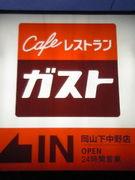 ★岡山のガスト★